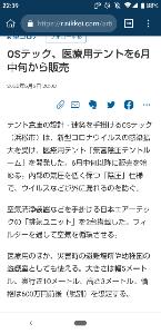 6291 - 日本エアーテック(株) これ、エアーテック側のニュース出るかな?  OSテック、医療用テントを6月中旬から販売  テント倉庫