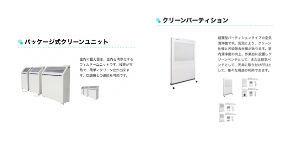 6291 - 日本エアーテック(株) エアコンの部屋のコロナウイルス対策として空気清浄機は有効かどうかは まだ未検証なので、今は換気を推奨