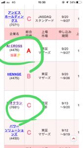 4476 - AI CROSS(株) レオクラン本日ストップ高 700円あげました 総合評価Cなのに  ちなみに上場日10月2日  じゃ?