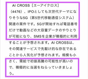 4476 - AI CROSS(株) 5G次世代型!!!!  素直に安く欲しいと言って頂きたい!!!  しかし安いぜ!!