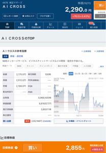 4476 - AI CROSS(株) 明日も集めるぞ!!!  目標株価2855円!!