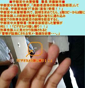 栃木県警 刑事課警部補の問題対応 宇都宮中央警察署が、介護事件の刑事告訴を拒否して、刑事告訴できない、今頃なんで持ってきた、茂木警察署