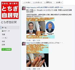 栃木県警 刑事課警部補の問題対応 <とちぎ自民党・「社会福祉介護問題、県警問題を重視されている与党、自民党へfacebookコメント」