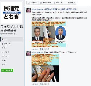栃木県警 刑事課警部補の問題対応 野党 民進党とちぎへ 県議さん動いて下さい!!警察の盗撮問題ですよ!!