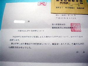 栃木県警 刑事課警部補の問題対応 栃木県警、県民広報相談課への苦情申出の回答書です。 所詮栃木県警には身内の警察職員を調査する事などで