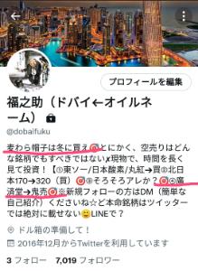5020 - ENEOSホールディングス(株) ここ優待はガソリン?