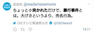 9402 - 中部日本放送(株) これはいけませんね。  放送免許取消で解散してもらったほうが株主には有難いですが。