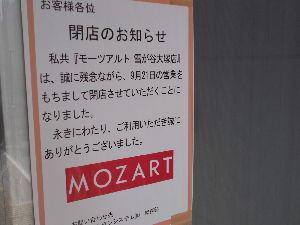 東急池上線愛好会 雪が谷大塚駅のパン屋モーツァルトが閉店していました。今の駅舎になってからあったのではないでしょうか。