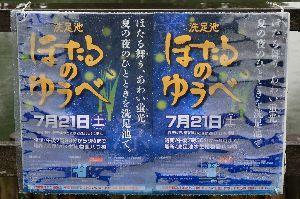 東急池上線愛好会 今年の洗足池「ほたるのゆうべ」は7月21日(土)午後7時30分から開催です。 雨天決行、悪天候のとき