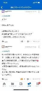 3776 - (株)ブロードバンドタワー キモッ!!!
