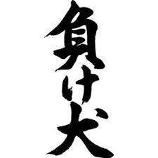 3776 - (株)ブロードバンドタワー 負け犬とはおまんのことやろw  ライザップぱんだの大爆笑末路wwwぷ  ↓   3564