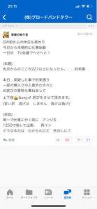 3776 - (株)ブロードバンドタワー これのことか?