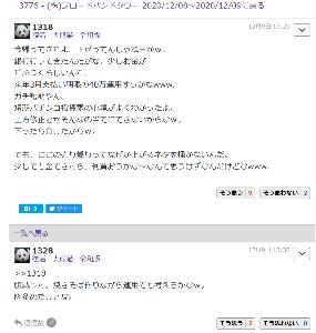 3776 - (株)ブロードバンドタワー 貧乏くせえwwwww