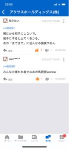3776 - (株)ブロードバンドタワー マヌケ無能雑魚狸wwww 嫌われ者、痴れ者、愚か者wwww  早く消えろや