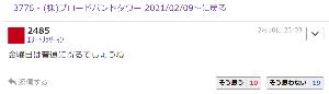 3776 - (株)ブロードバンドタワー 役員クラスってwwwwおまえ小中学生かwwww