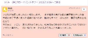 3776 - (株)ブロードバンドタワー 自社株買いまだぁ?