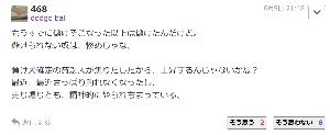 3776 - (株)ブロードバンドタワー 負け惜しみださwwww