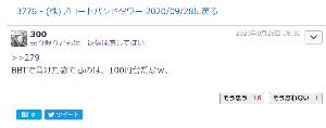 3776 - (株)ブロードバンドタワー 300円以上で買ってるこいつもそろそろ終わりかなwwww