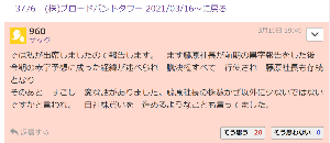 3776 - (株)ブロードバンドタワー はやく! はやく!
