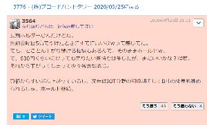 3776 - (株)ブロードバンドタワー はい、コピペ!