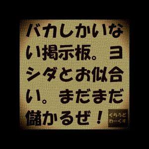 3900 - (株)クラウドワークス †Happy Days!†