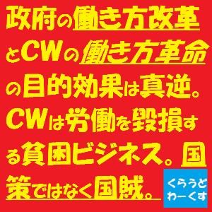 3900 - (株)クラウドワークス †Work Style Revolution†