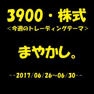 3900 - (株)クラウドワークス †Trading theme of this week†