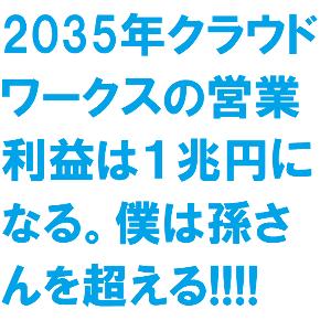 3900 - (株)クラウドワークス ●天災経営者_2015●