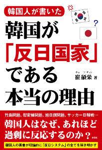 アジェンダー。 韓国人が書いた 韓国が「反日国家」である本当の理由 崔碩栄(チェ・ソギョン)著     筆者は197