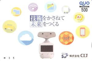 4826 - (株)CIJ 【 株主優待 到着 】 (100株) 500円クオカード ※毎年、図柄が変わります -。