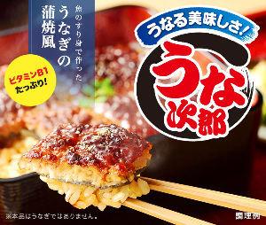 2904 - 一正蒲鉾(株) 一正蒲鉾のうな次郎は美味しいわよ