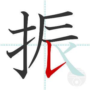 日本語雑記帳 しん【辰】:[人名用漢字] [音]シン(漢) [訓]たつ  たつ【×辰】  1 十二支の