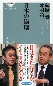 日本語雑記帳 脆弱な基盤、、、強固な基盤