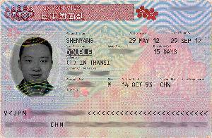 日本語雑記帳 査証  査証(さしょう)又はビザ(英: visa、仏: visa、露: Виза、西: visa、中