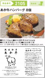 8012 - 長瀬産業(株) 【 株主優待 到着 】 選択した「あか牛ハンバーグ 8個」 -。