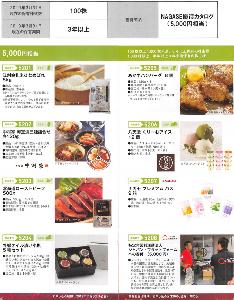 8012 - 長瀬産業(株) 【 株主優待 カタログ到着 】 (100株・3年以上) 5.000円相当 -。