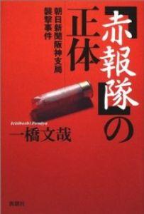靖国参拝問題について敢えて物申す 悲報!     香川県議会が「日本の名誉回復を求める意見書」を可決!      売国政党、共産、社民
