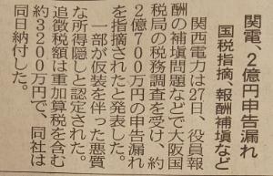 9503 - 関西電力(株) 関西電力、2億円の申告漏れで追徴‼️  仮装を伴う悪質な所得隠しと認定されたぞ!