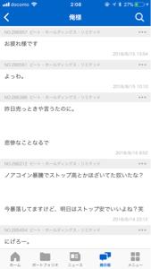 9399 - ビート・ホールディングス・リミテッド ぷぷぷ おやすみ