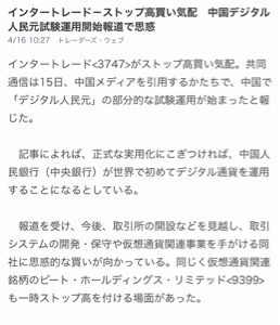9399 - ビート・ホールディングス・リミテッド ○