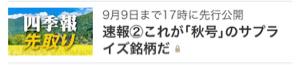 7037 - (株)テノ.ホールディングス 四季報先取り (^ ^)