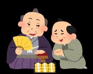 5480 - 日本冶金工業(株) 「 お奉行様。冶金ちゃんが200円台で買えるの、今週が最後かもしれやせん。 」 「越後屋、お主も悪よ