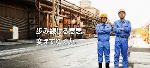 5480 - 日本冶金工業(株) 会社の意気込み②  ٩( 'ω' )و