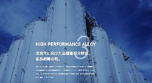5480 - 日本冶金工業(株) 一般ステンレス部門と高機能材部門を両輪とした会社経営。高機能材部門を大きく育て、冶金ちゃんがオンリー