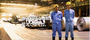 5480 - 日本冶金工業(株) 会社の意気込み  ٩( 'ω' )و
