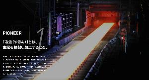 5480 - 日本冶金工業(株) 冶金ちゃんについて  ٩( 'ω' )و