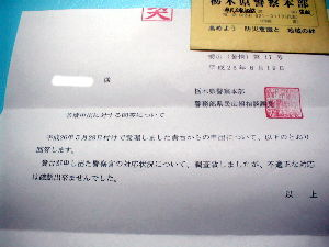 栃木県警本部 警務部 県民広報相談課の脅迫介護事案への問題対応⑦ 公僕として地方公務員である警察の対応になります。   相談記録を警察署に情報開示請求した所、相談内容