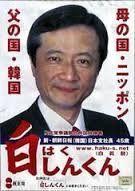 """この男に見覚えありませんか? """"日本の内なる国際化のためには・・・""""          """"日本"""