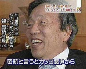 この男に見覚えありませんか?  日本パチンコ業界のトップ「マルハン」で、  2002年の米国フォーブス誌が選定した世界億万長者ラン