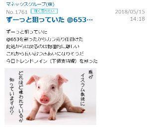 8698 - マネックスグループ(株) 5月から空売り銘柄だーって警告して来たのに  効く耳を持たない此処の買い豚さん達  まだまだ下がるサ